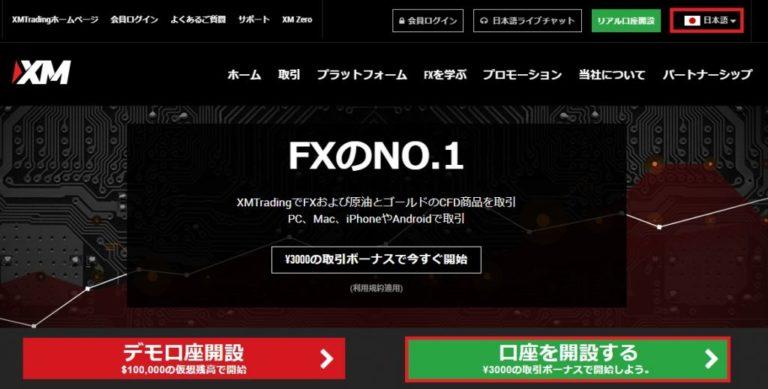 海外FXならXMがおすすめ!TOP画面